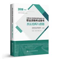 【正版现货】2018年新版 公路水运工程试验检测考试图书 水运结构与地基(2018年版)公路水运工程试验检测专业技术人