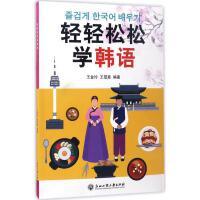 轻轻松松学韩语 王金玲,王冠蒽 编著