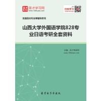 2021年山西大学外国语学院828专业日语考研全套资料.