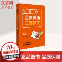 全新英语主题作文 高考 华东师范大学出版社