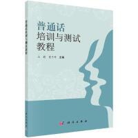 二手9成新 普通话培训与测试教程 王莉, 党子奇 9787030423979 科学出版社