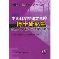 【二手书9成新】中国科学院研究生院博士研究生招生入学考试英语考试大纲――硕士博士研究生英语考试系列丛书 中国科学院研究