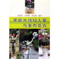 家庭水培仙人掌与多肉花卉 9787109094925 黄献胜 中国农业出版社