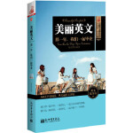 【二手旧书9成新】美丽英文:那一年,我们一起毕业 徐玲燕 新世界出版社 9787510440403