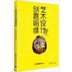 【旧书二手书8成新】艺术设计创意思维 第1本全面解析艺术设计创意之作,从视觉、美学、思维学角度解析