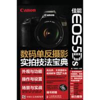 正版-H-佳能EOS 5Ds数码单反摄影实拍技法宝典 广角势力 9787115413154 人民邮电出版社
