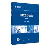 送书签~9787117258098-医用治疗设备(第二版)(yb)/ 张欣 / 人民卫生出版社