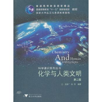 化学与人类文明 第二版