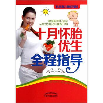 十月怀胎优生全程指导