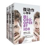 微心理学三部曲:微动作心理学+微反应心理学+微表情心理学(套装共3册)