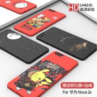 【支持礼品卡】华为nova2s手机壳软硅胶磨砂女款男 nova2保护套plus防摔个性创意