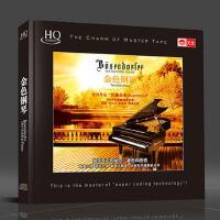 无损音乐 汽车cd光盘 试音钢琴曲 金色钢琴