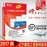 筑业-辽宁省建筑工程资料管理软件(2018版)