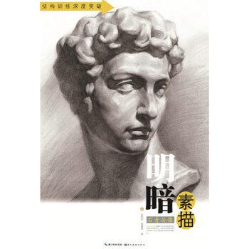 正版2017 石膏头像 明暗素描 美术绘画书籍技法结构联考校考临摹范本