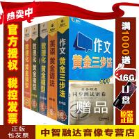 指百针数理化黄金模型解题法 初中数学+物理+化学+英语+作文(43DVD+赠7本手册+赠1套密卷)视频光盘碟片