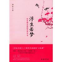 【二手8新正版】浮生若梦:沈复和芸娘的浪漫传奇 柳毅 9787807617617 岳麓书社