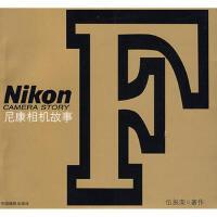 尼康相机故事,伍振荣,中国摄影出版社9787802363106