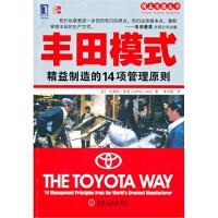 丰田模式 精益制造的14项管理原则【正版图书,达额减,可开发票】