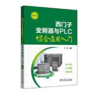 西门子变频器与PLC综合应用入门 万英 9787519800253 中国电力出版社【直发】 达额立减 闪电发货 80%城