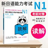 北京世图:N1读解:新日语能力考试考前对策