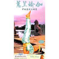 蕙兰瑜伽-中级系列三碟装DVD加赠CD( 货号:200001341744223)