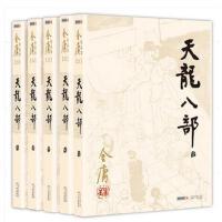 正版 天龙八部 全套共5册 金庸作品集 武侠小说 新华书店