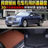 宾利慕尚专车专用尾箱后备箱垫子 改装脚垫配件
