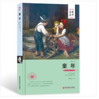 童年(中文版) 高尔基著正版 世界文学名著经典名家名译