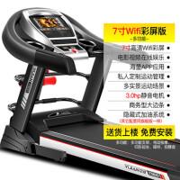 跑步机家用款超静音折叠多功能电动锻炼减肥机跑步机(送货上门包安装)