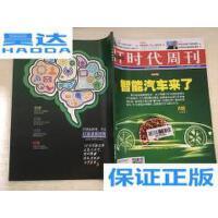 [二手旧书9成新]IT时代周刊 2013年第19、20期(总第281-282期)