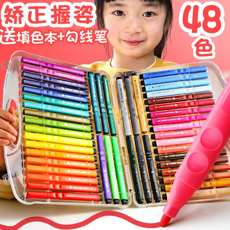 儿童水彩笔套装48色36色24色专业绘画彩色画笔粗头宝宝幼儿园小学生用美术颜色可洗水洗画画全套组合安全无毒 洞洞正姿 送填色本+勾线笔