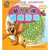 猫和老鼠脑力阶梯训练游戏・高级篇