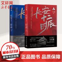 长安十二时辰 上下 全两册/马伯庸 湖南文艺出版社