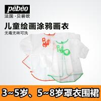 法国贝碧欧Pebeo 儿童绘画专用工作衫 3-8岁 儿童绘画画衣服罩衫