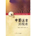 中国远古开颅术 韩康信,谭婧泽,何传坤 复旦大学出版社