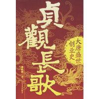 【二手旧书9成新】贞观长歌:大唐盛世创业史 胡晓明 太白文艺 9787806804803