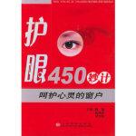 呵护心灵的窗户――护眼450妙计,陶海,吴海洋,侯世科,人民军医出版社9787801946720