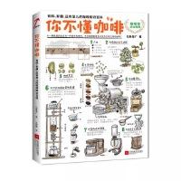 你不懂咖啡 有料有趣还有范儿的咖啡知识百科 咖啡控要读的著作 日本咖啡专家与插画大师联手 娓娓道来关于咖啡的所有秘密书