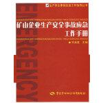 矿山企业生产安全事故应急工作手册―生产安全事故应急工作指导丛书