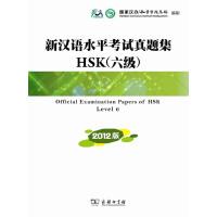 新汉语水平考试真题集HSK(六级) 2012版