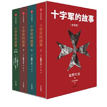 十字军的故事(pdf+txt+epub+azw3+mobi电子书在线阅读下载)