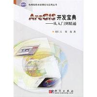 ArcGIS开发宝典:从入门到精通