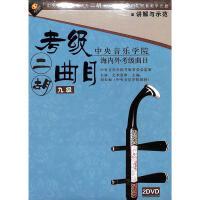 二胡考级曲目-九级-中央音乐学院海内外二胡考级曲目(2DVD)( 货号:101310344009)