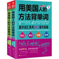 用美国人的方法背单词 振宇词汇系列28万册升级版 全新升级纪念版(2册) 时代华文书局