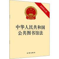 中华人民共和国公共图书馆法 *修正版 法律出版社