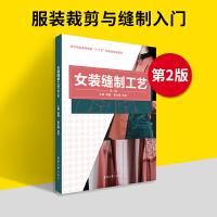 现货正版 女装缝制工艺 第二版 服装裁剪与缝制入门书籍 服装专业教材 女装制作书籍女装制作教程书