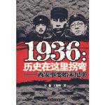 1936:历史在这里拐弯――西安事变始末纪实 汪新,王相坤 华文出版社