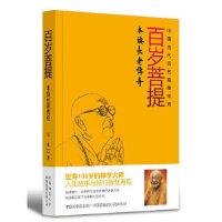 百岁菩提升级版 刘永 陕西师范大学出版社