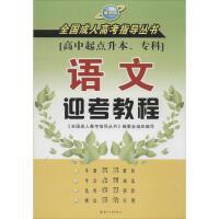 语文迎考教程(*版) 俞若英,邓建君 主编