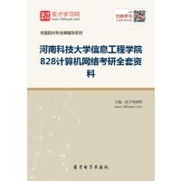 2021年河南科技大学信息工程学院828计算机网络考研全套资料.